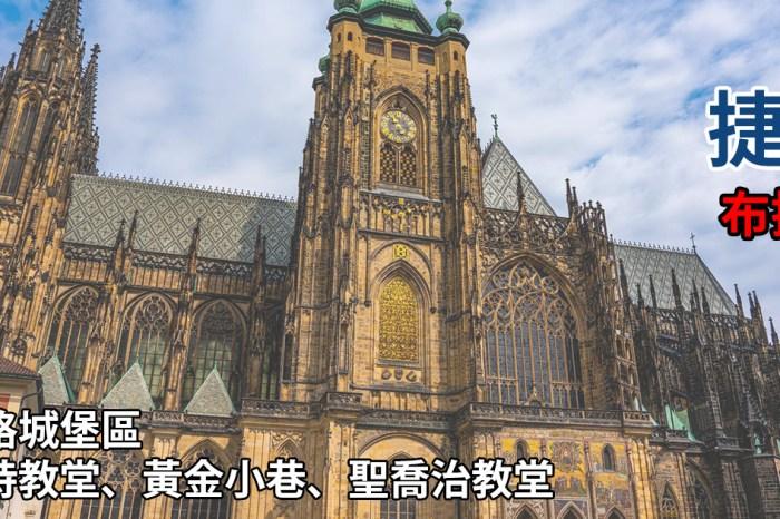 [捷克/布拉格] 布拉格城堡區 ,經典參觀路線 B,聖維特主教座堂、黃金小巷、聖喬治教堂