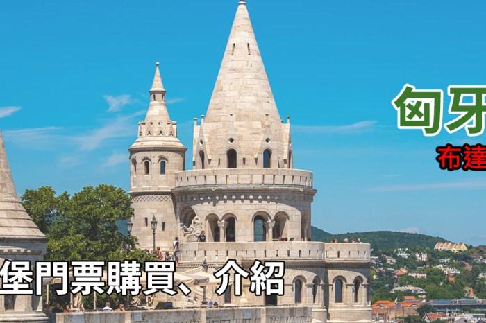 [匈牙利/布達佩斯] 布達佩斯漁夫堡 – 城牆、塔頂、教堂,購買方式、票價組合
