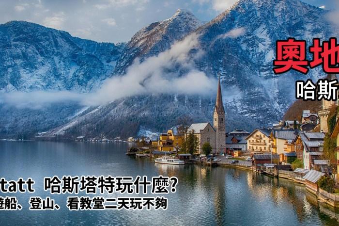 [奧地利/哈斯塔特] Hallstatt 哈斯塔特 怎麼玩? 拍照,遊湖、登山、體驗鹽礦、看看人骨教堂
