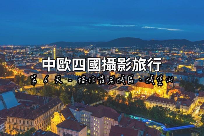 [2019 中歐攝影旅行] Day06 – 格拉茲 Graz 老城區觀光、城堡山纜車、格拉茲夜遊