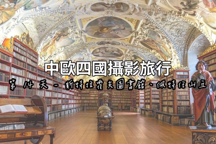 [2019 中歐攝影旅行] Day14 – 布拉格、佩特任山丘、斯特拉霍夫修道院圖書館、佩特任瞭望台