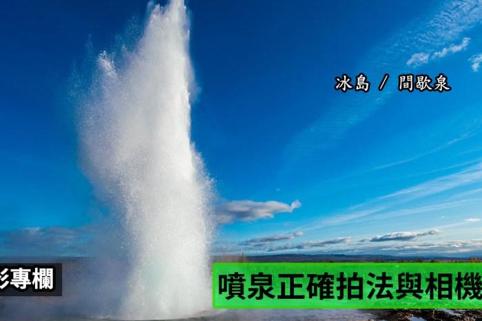 [用攝影110] 噴泉怎麼拍 ? M 模式配合高速快門、高速連拍,再手動對焦來完成