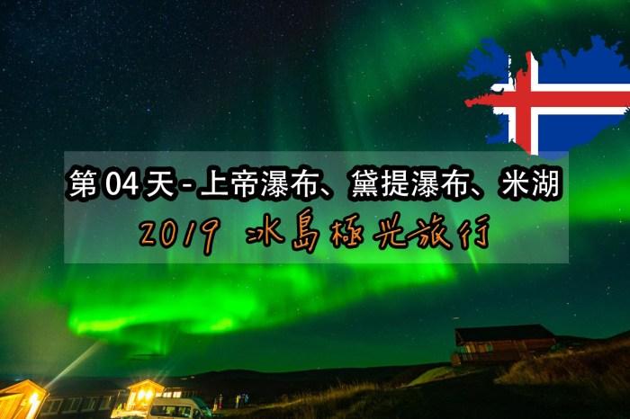 [冰島] 2019 冰島極光自助旅行 Day04 – 阿克雷里、上帝瀑布、胡薩維克、黛提瀑布、米湖