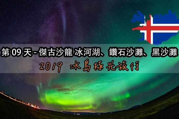 [冰島] 2019 冰島極光自助旅行 Day09 – 傑古沙龍冰河湖、鑽石沙灘、黑沙灘