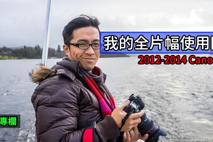 [聊攝影298] 我的全片幅相機使用回憶 – Canon EOS 5D3,2012-2014 使用體驗分享