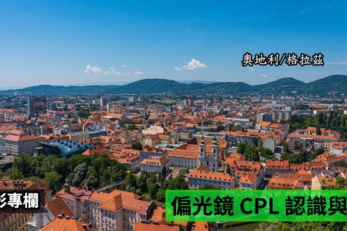 [用攝影118] CPL 怎麼用 ? CPL 環形偏光鏡正確用法,增加色彩飽和度濾鏡