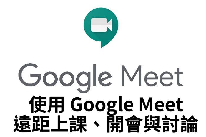 [教學] 使用 Google Meet 來進行遠端會議、上課、討論與分享