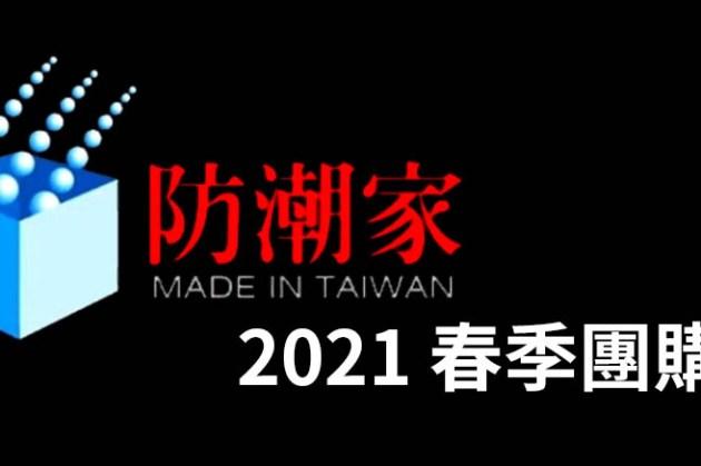 [團購] 防潮家~ 電子防潮箱, 2021 春季版