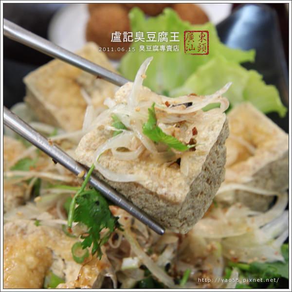 盧記臭豆腐王(高雄)女生必點日式涼拌臭豆腐!!
