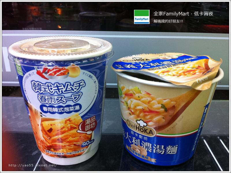 【食記】全家FamilyMart|低熱量宵夜,濃湯義大利麵對戰春雨韓式泡菜湯!!
