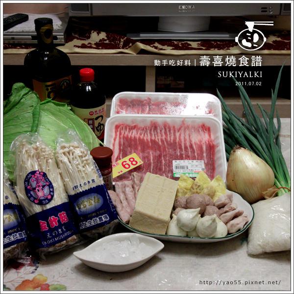 壽喜燒食譜,動手吃好料,自製壽喜燒醬汁!