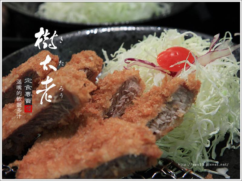 【食記】高雄|樹太老,日本定食專賣店,美味炸豬排沾上蘿蔔泥醬扒上一口越光白米!!