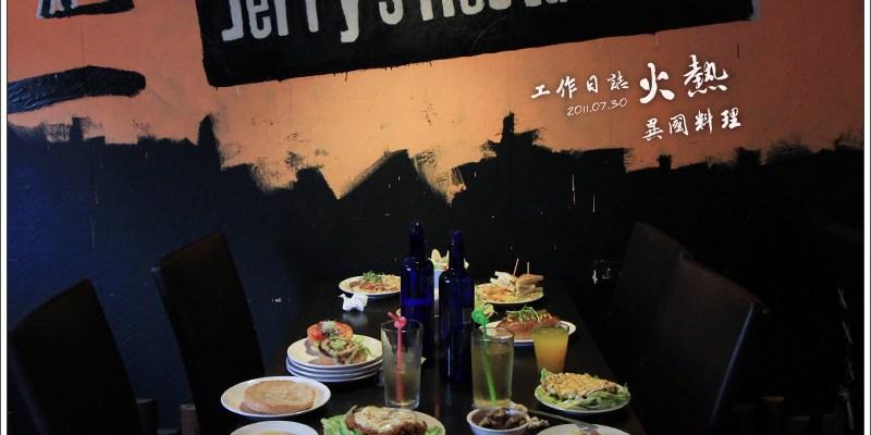 【食記】台南 JERRY'S 異國美食,美味甜甜圈漢堡,學生最愛超隱密老店!!
