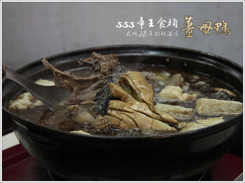 【食記】高雄|555帝王食補薑母鴨,28年老店在寒冬中溫暖身心。