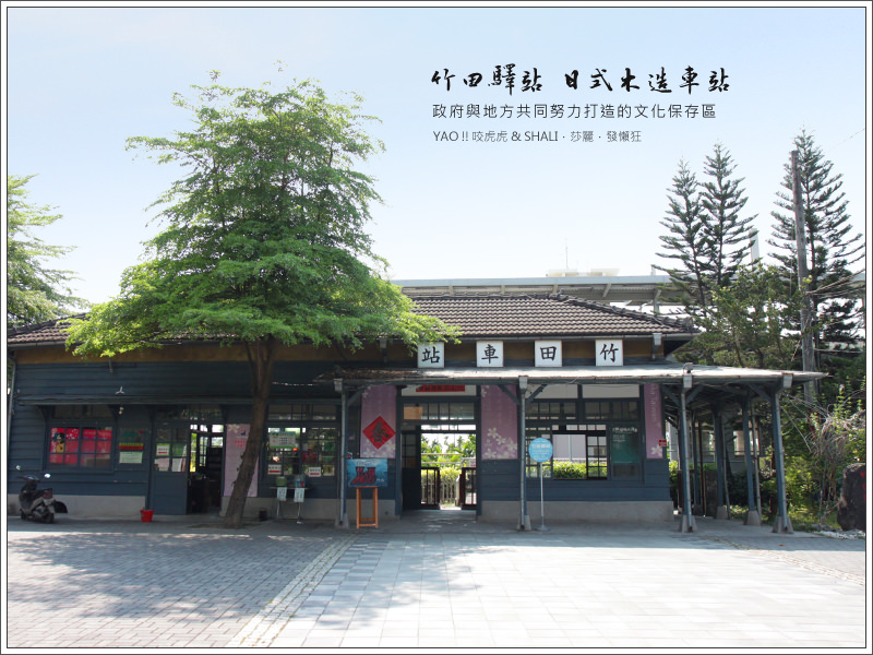 【旅遊】屏東內埔 | 六堆客家文化行旅,竹田驛站日治時期的木造車站。