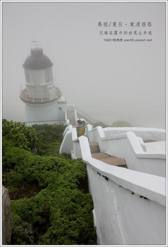 【馬祖旅遊】東引.東湧燈塔,沉睡在霧中的世尾山步道