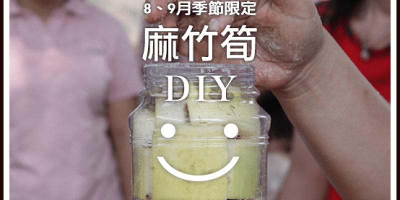 【嘉義旅遊】歐都納山野渡假村|麻竹筍DIY,製作阿嬤牌的脆筍、醬筍!