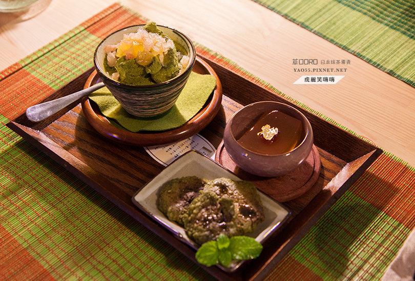 【美食】高雄|抹茶一期一會。草DORO日式輕食點心。用心特製甜點,值得細細品嘗!