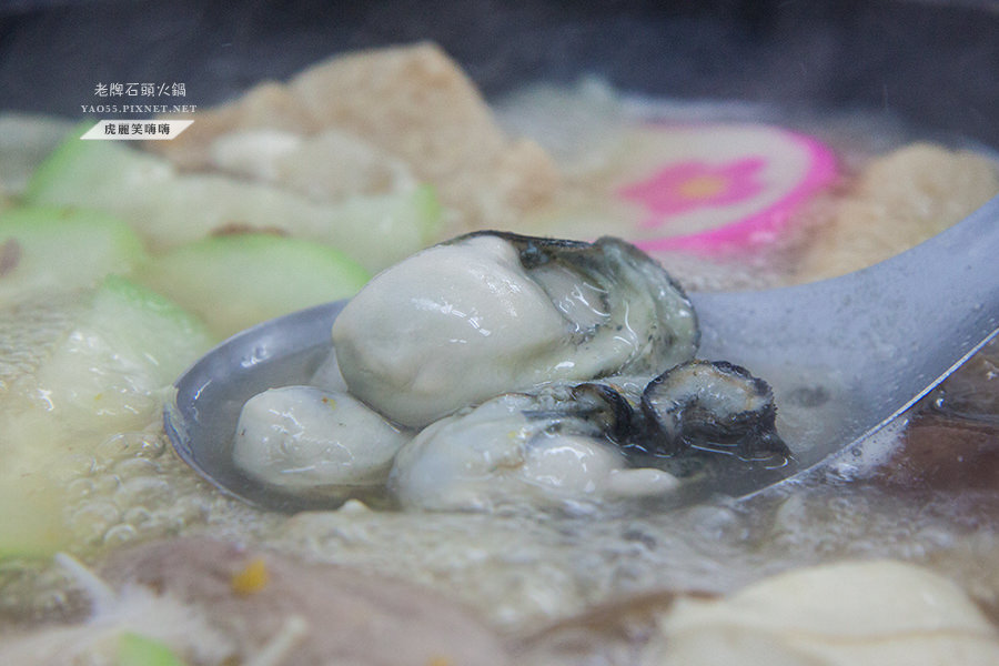 【已歇業】高雄|就是愛吃平價鍋物。嘉義老牌石頭火鍋在鹽埕。香醇湯頭尬海鮮,串起思念的滋味~