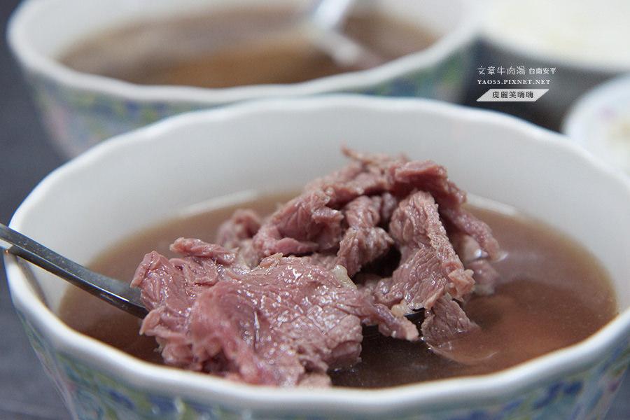 【美食】台南|食尚玩家也愛吃!安平文章牛肉湯。超推薦鮮嫩的本產牛肉,濃郁湯頭很優秀