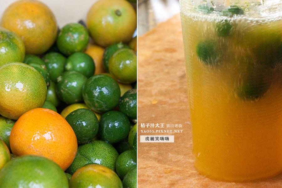 旗山桔子汁大王(旗山美食)金桔和檸檬真正的黃金比例,味道好純正!