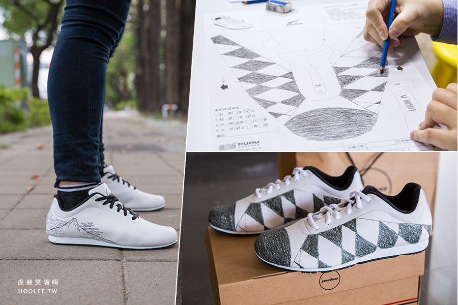彪琥台灣鞋故事館(高雄景點)自己的鞋子自己設計!全台第一鞋子的觀光工廠