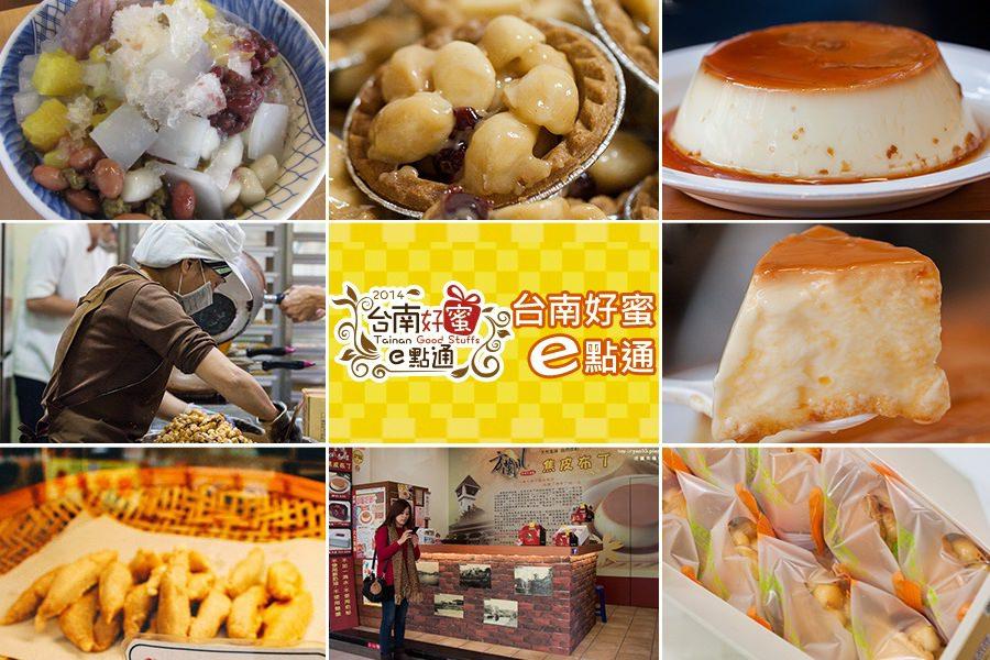 【美食】台南|好蜜e點通!超多好康優惠,聰明消費嚐美味,Part 1