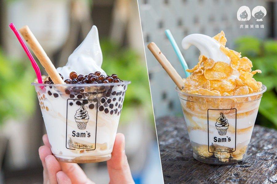 Sam's 珍珠霜淇淋(台南美食)!滿足咀嚼控的散步冰甜品