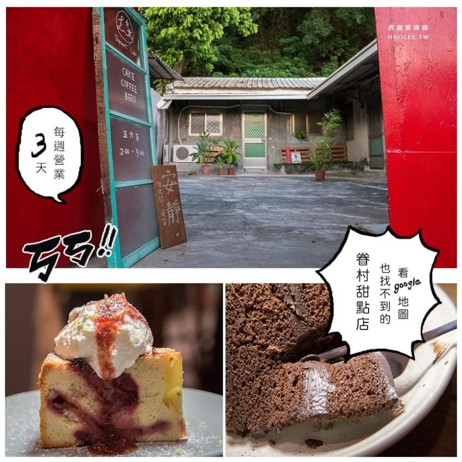李星星咚吃咚吃(高雄美食)每週只開三天!看Google地圖也找不到的眷村甜點店