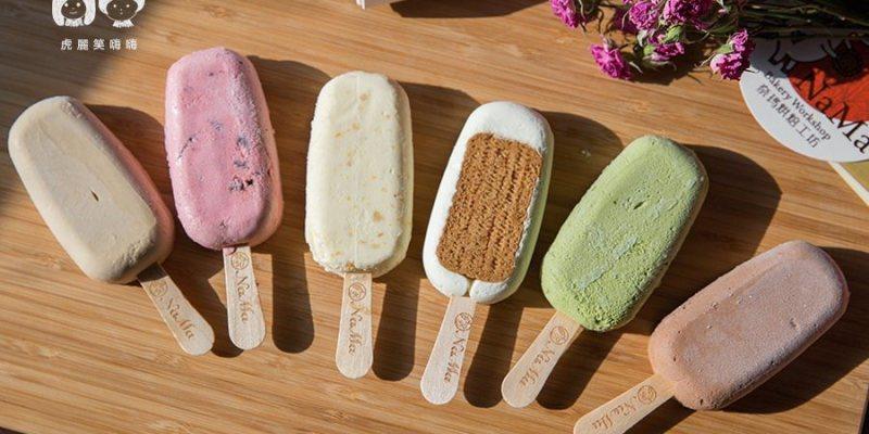 奈瑪烘焙工坊(團購美食)六彩繽紛雪糕!乳酪蛋糕口感的夢幻冰甜點