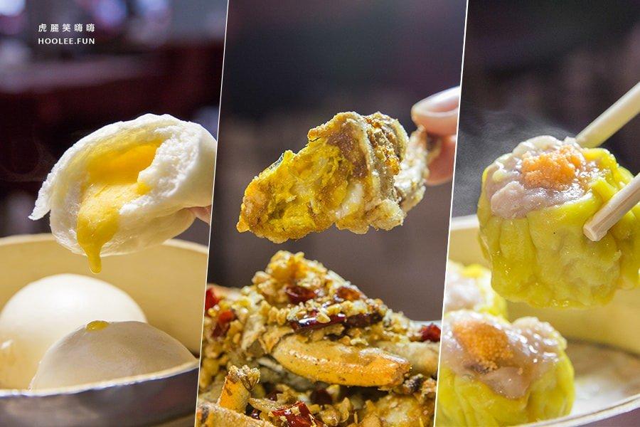 穩記 港式點心總店(高雄美食 前金區)平價料理推薦!聚餐吃不膩的港點,黃金流沙包和避風塘紅蟹