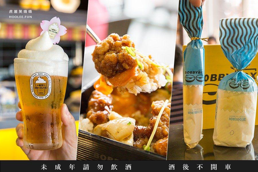 BOBBYBOX 草衙店(高雄美食 前鎮區)韓國最高人氣!道地韓式烤肉定食.必喝獨特的啤酒冰沙