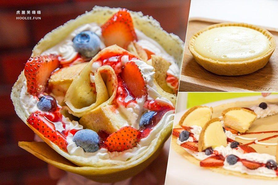 Fun Tower 可麗餅(高雄美食 左營區)限量激推!新品四大天王,生乳酪,抹茶,紅寶石.水果派對