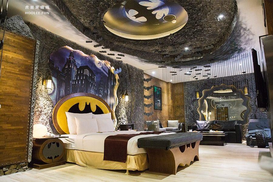 伊甸風情 精品旅店 MOTEL(高雄飯店)蝙蝠俠迷最愛房型!獨家46種主題風情,輕鬆徜徉世界各地