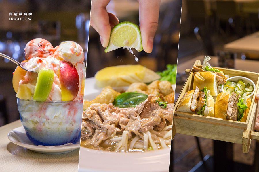 小湯匙越式料理(高雄美食)河粉套餐推薦!一次滿足鹹甜味蕾,挑戰大份量的椰汁雪花冰