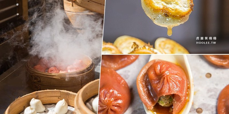 湯包湯 創始老店 六合店(高雄美食 新興區)爆漿彩色湯包!激推香醇麻辣口味,煎的湯包一吃就愛上