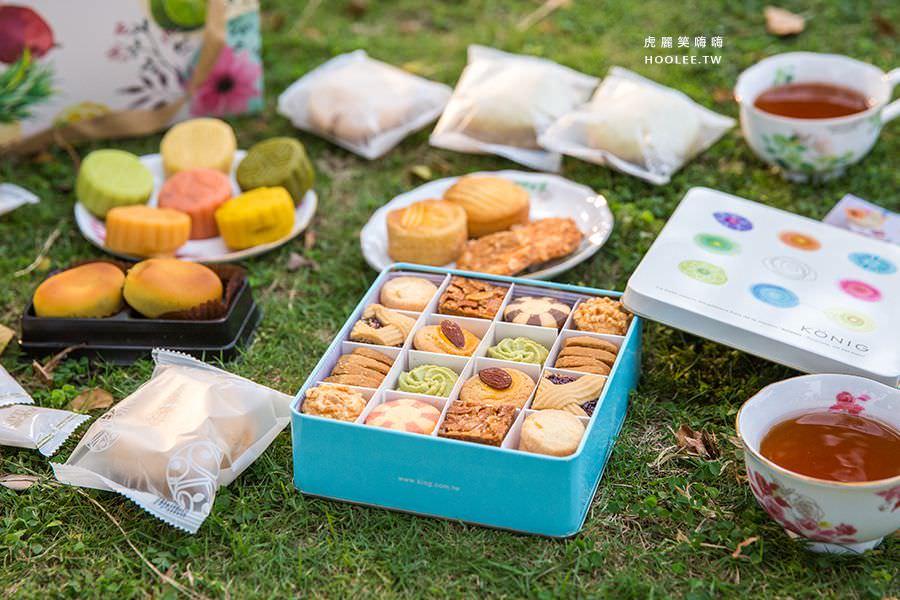 2017中秋月餅禮盒推薦!金格調酒月餅,中秋微醺下午茶甜點
