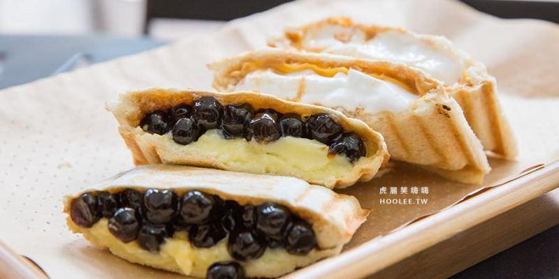 T&F手作吐司(台南)超爆料熱壓吐司,鹹甜口味!必吃珍珠卡士達
