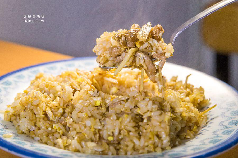 小芳廚房(高雄)美術館附近必吃餐廳,平價推薦!超香濃的麻油蛋炒飯