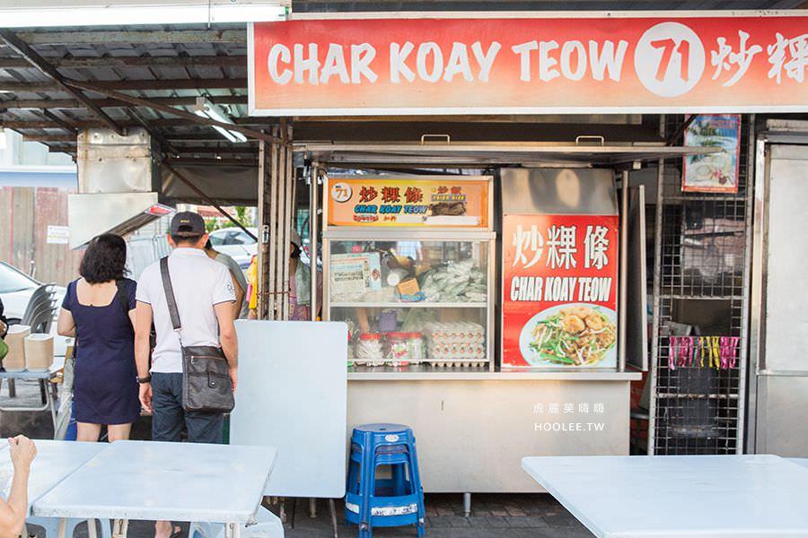 新關仔角夜市(檳城)Anjung Gurney挑戰12種必吃美食,夜市攻略!吃遍在地人推薦料理 - 虎麗笑嗨嗨
