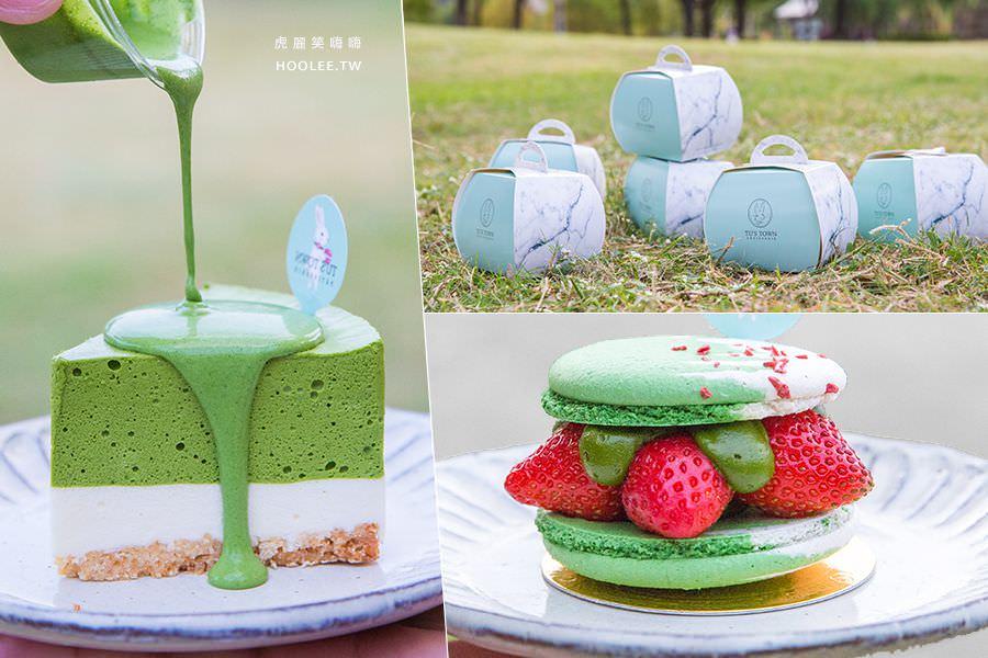 兔思糖法式甜點(高雄)夢幻抹茶草莓大馬卡龍,激推必吃!指定日開放現場選購