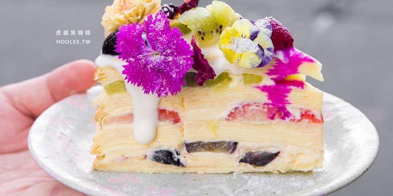 先生Sensei(高雄)夢幻花果山千層蛋糕,必吃甜點!融化少女心的酸甜滋味