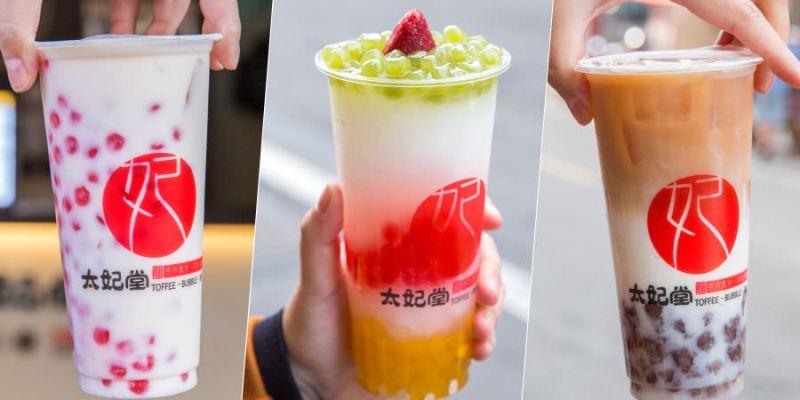 太妃堂(高雄)新崛江必喝夢幻飲品,咀嚼系推薦!手作三色真珠與包心紅豆(已歇業)