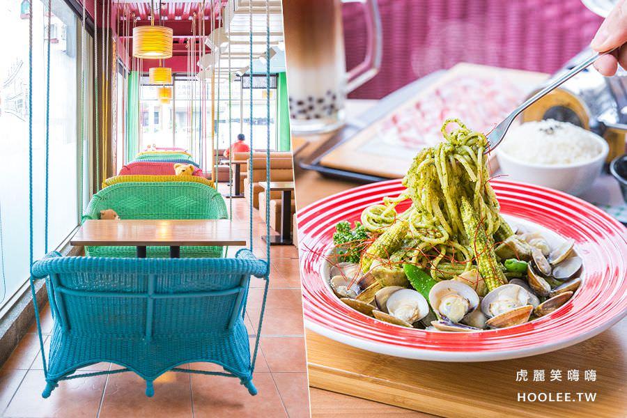 渡邊の月桂(高雄)彩色鞦韆搖椅!鳳山聚餐好去處,必吃滿滿蛤蠣義大利麵