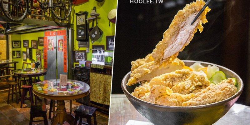 好窩(高雄)懷舊復古風餐廳!大社吃宵夜好去處,推薦大雞排飯及限量窩窩奶茶