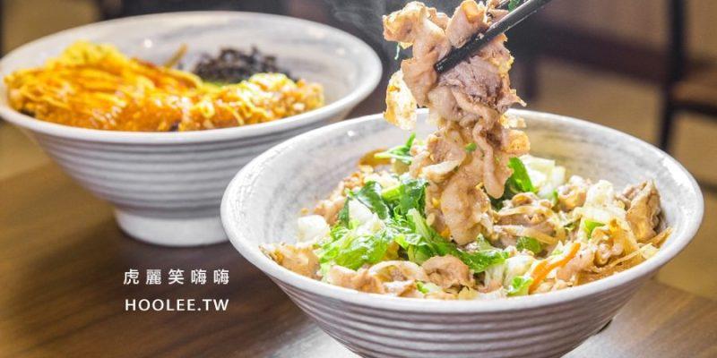 職人雙饗丼(高雄)小港丼飯推薦!肉控必吃雙倍月見牛,味噌湯飲料白飯免費續