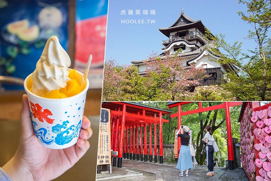 [2018名古屋旅遊]漫步犬山城下町!必吃美食及景點推薦(中部探索之旅)