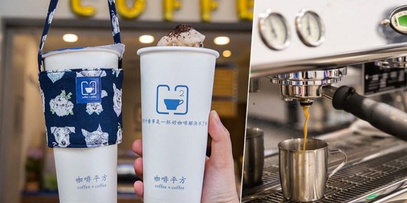 咖啡平方 德賢店(高雄)楠梓首家門市!現煮平價咖啡,必喝重乳拿鐵及風味奶茶