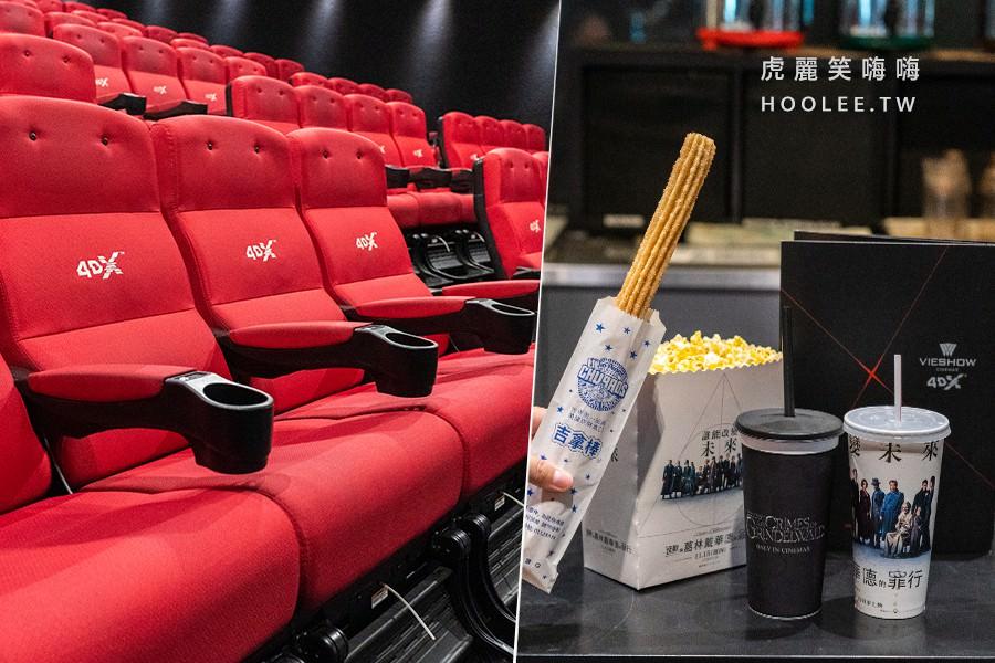 高雄大遠百威秀影城 4DX影廳體驗《怪獸與葛林戴華德的罪行》彷彿置身電影中的動態感受