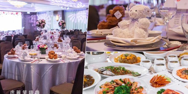 國賓大飯店(高雄)結婚喜宴場地及菜色介紹!2019全新愛情禮讚,創造最浪漫的婚禮時刻